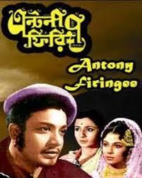 Antony Firingee (1967) film