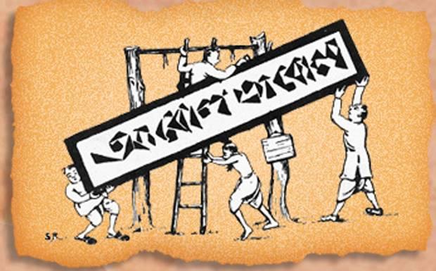Abol Tabol- Sukumar Roy