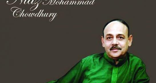 ওস্তাদ নিয়াজ মোহাম্মদ চৌধুরী | Ustad Niaz Mohammad Chowdhury