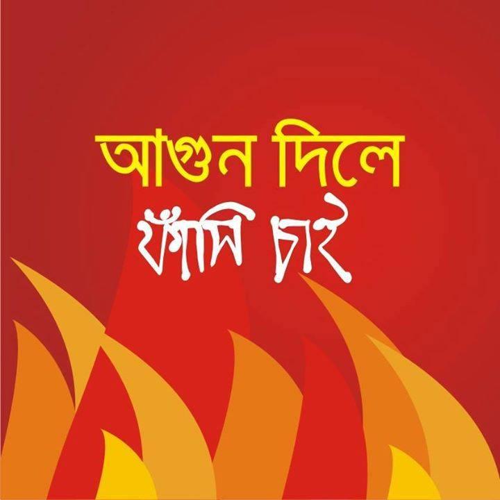 আগুন দিলে ফাঁসি চাই। বিএনপি জামাতের পেট্রোল বোমা হামলার প্রতিবাদ। Agun Dile Fasi Chai | Protest Against Arson Attack of BNP Jamaat