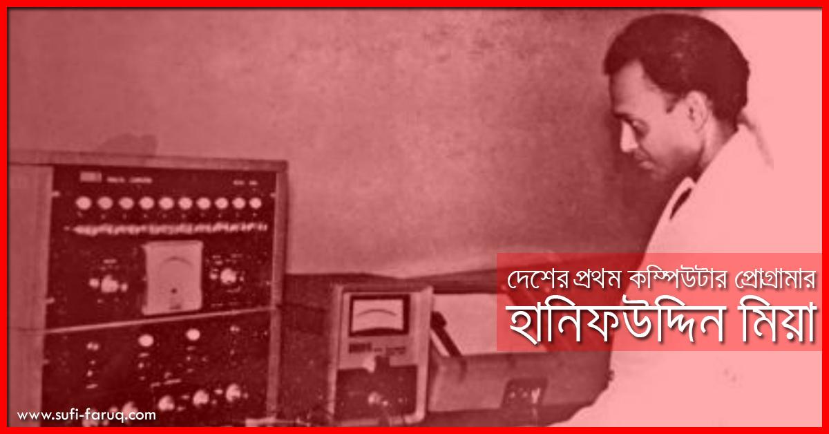 First computer programmer of our country - Md Hanif Uddin Mia | বাংলাদেশের প্রথম কম্পিউটার প্রোগ্রামার- হানিফ উদ্দিন মিয়া