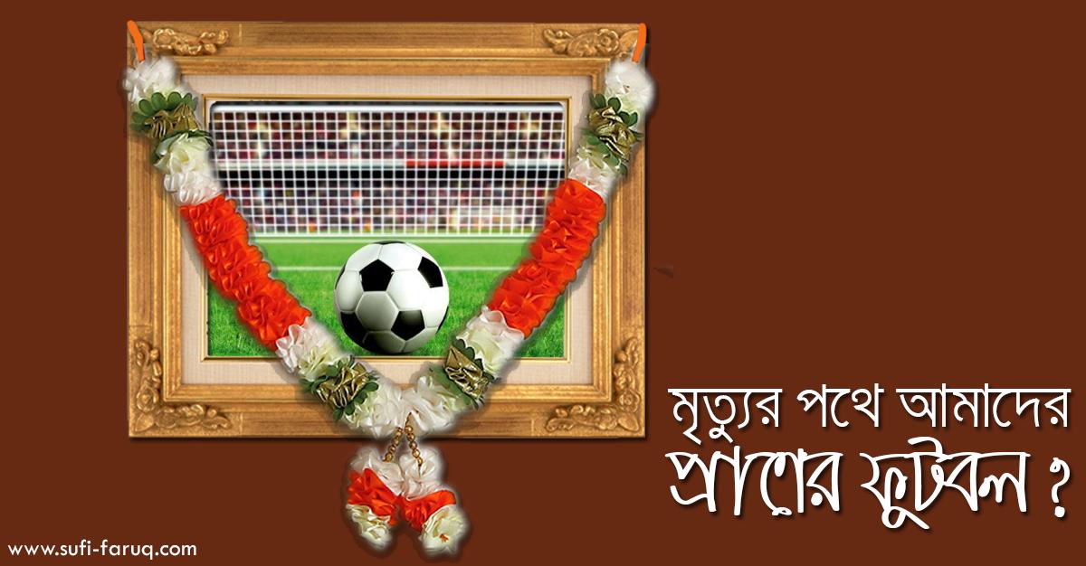 Bangladesh Football (2015-07-03) | বাংলাদেশ ফুটবল