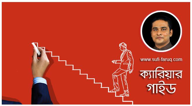 #CareerGuide, Career Guide, ক্যারিয়ার গাইড,