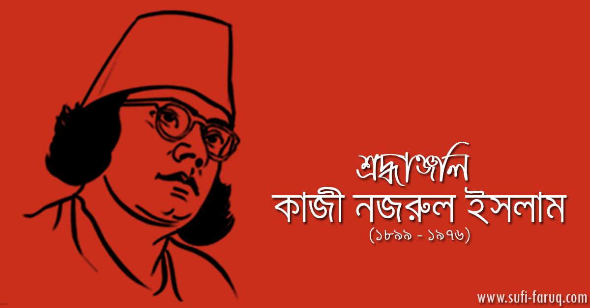 Tribute to Kazi Nazrul Islam | কাজী নজরুল ইসলাম এর প্রতি শ্রদ্ধা