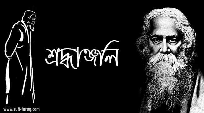A Tribute to Rabindranath Tagore