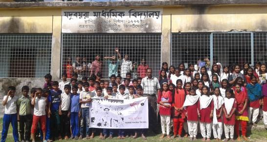 যদুবয়রা মাধ্যমিক বিদ্যালয় | Joduboira Maddhamik Bidlaya