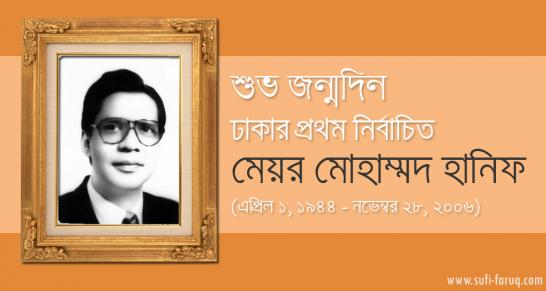 শুভ জন্মদিন মোহাম্মদ হানিফ, ঢাকার প্রথম নির্বাচিত মেয়র । Happy Birthday Mohammad Hanif, First elected Mayor of Dhaka City Corporation