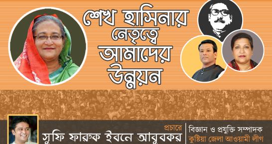 শেখ হাসিনার নেতৃত্বে আমাদের উন্নয়ন - সুফি ফারুক ইবনে আবুবকর | Our development under the leadership of Sheikh Hasina - Sufi Faruq Ibne Abubakar