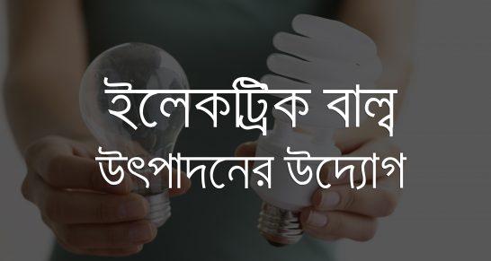 সুফি ফারুক এর পেশা পরামর্শ সভা, পেশা পরিচিতি, ইলেকট্রিক বাল্ব উৎপাদন, কুমারখালী খোকসা, কুষ্টিয়া | Sufi Faruq's Career Counselling for Rural Youth, Producing Electric bulb, Kumarkhali, Khoksa, Kushtia