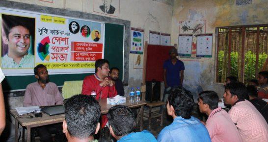 পেশা পরামর্শ সভা, বেতবাড়িয়া ইউনিয়ন, খোকসা উপজেলা, কুষ্টিয়া | Career Counselling for Rural Youth, Betbaria Union, Khoksa