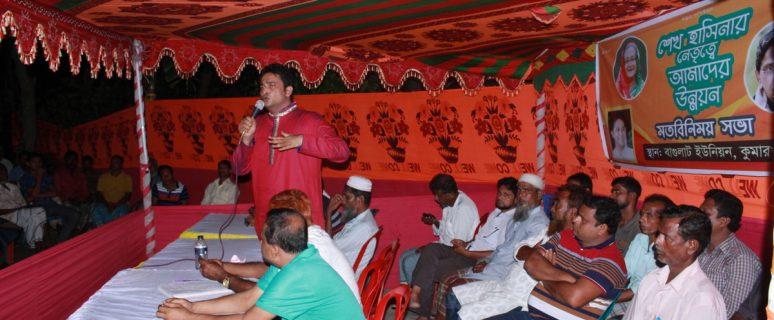 শেখ হাসিনার নেতৃত্বে আমাদের উন্নয়ন বিষয়ক মত বিনিময় সভা ও গণ সংযোগ, বাগুলাট ইউনিয়ন, কুমারখালী, কুষ্টিয়া | Over development under Sheikh Hasina's Leadership, View Exchange Session, Public Connection, Bagulat Union, Kumarkhali Upozila, Kushtia District