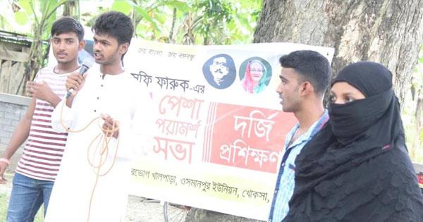 খোকসার কোমরভোগ খালপাড়া ও খানপুরে ফ্রি সেলাই প্রশিক্ষণের উদ্বোধন