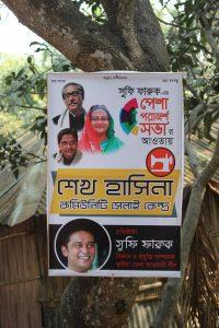 একটি শেখ হাসিনা সেলাই কেন্দ্র| One of Sheikh Hasina Community Sewing Centres