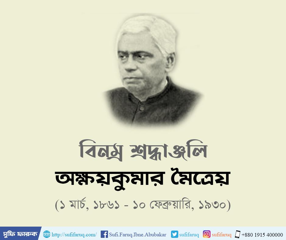 Akshay Kumar Maitreya | অক্ষয়কুমার মৈত্রেয়
