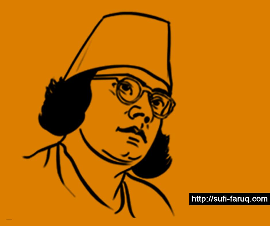 Kazi Nazrul Islam; কাজী নজরুল ইসলাম