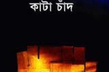 ফালি ফালি ক'রে কাটা চাঁদ -হুমায়ুন আজাদ