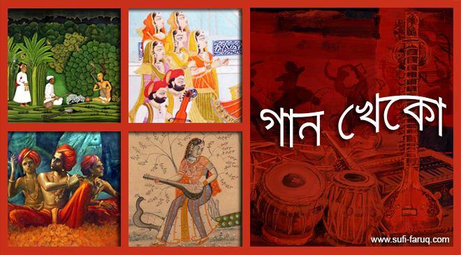gaan kheko banner Hindustani Classical Music Therapy Index