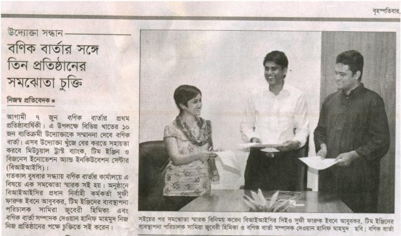 বণিক বার্তার সাথে চুক্তি স্বাক্ষর   Agreement Signing @ Bonik Barta