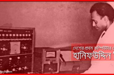 দেশের প্রথম কম্পিউটার প্রোগ্রামার: হানিফউদ্দিন মিয়া