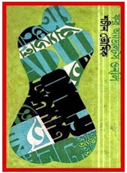 ফর এডাল্টস্ ওনলি - শচিন ভৌমিক | For Adults Only - by Sachin Bhowmik