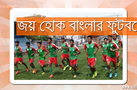 Best wishes for under 19 Bangladesh football team