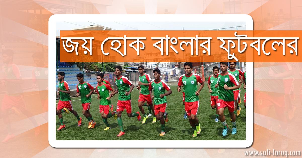 সাফ ফুটবল অনূর্ধ্ব-১৯ চ্যাম্পিয়নশিপের বাংলাদেশ দল