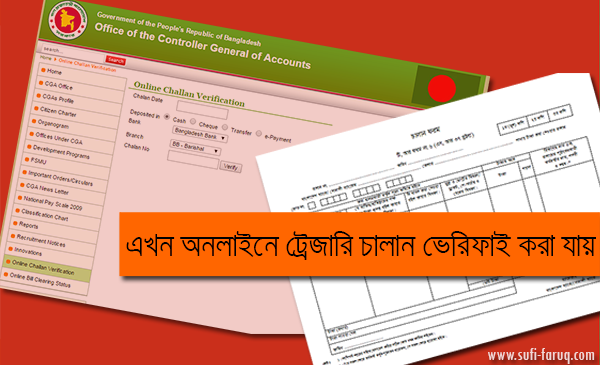Online Challan Verification (2015-08-21), Bangladesh Government #ICT #Governance #DigitalBangladesh