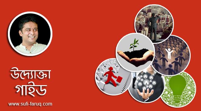 2015 08 07 05F নতুন উদ্যোক্তাদের উপর নেতিবাচক সামাজিক চাপ (সিরিজ : উদ্যোক্তাদের বাংলাদেশ)