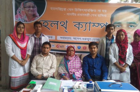 "Monthly ""Sheikh Hasina Free Health Camp"" – Bashgram, Bagulat UP, Kumarkhali Upozia, Kushtia – 12.03.2016"