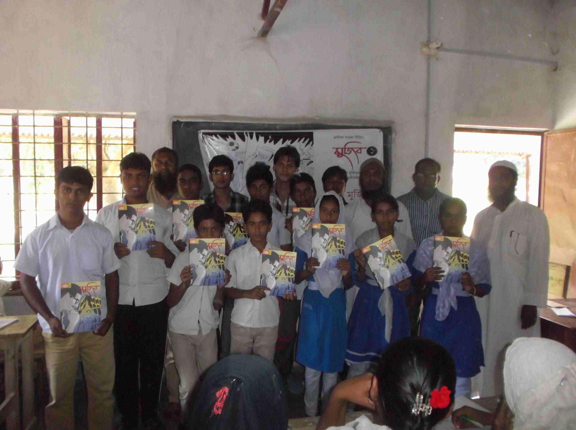 ভেড়ামারা মঈনুদ্দিন বিশ্বাস মাধ্যমিক বিদ্যালয় | Bheramara Moinuddin Biswas Madhamik VIdlaya