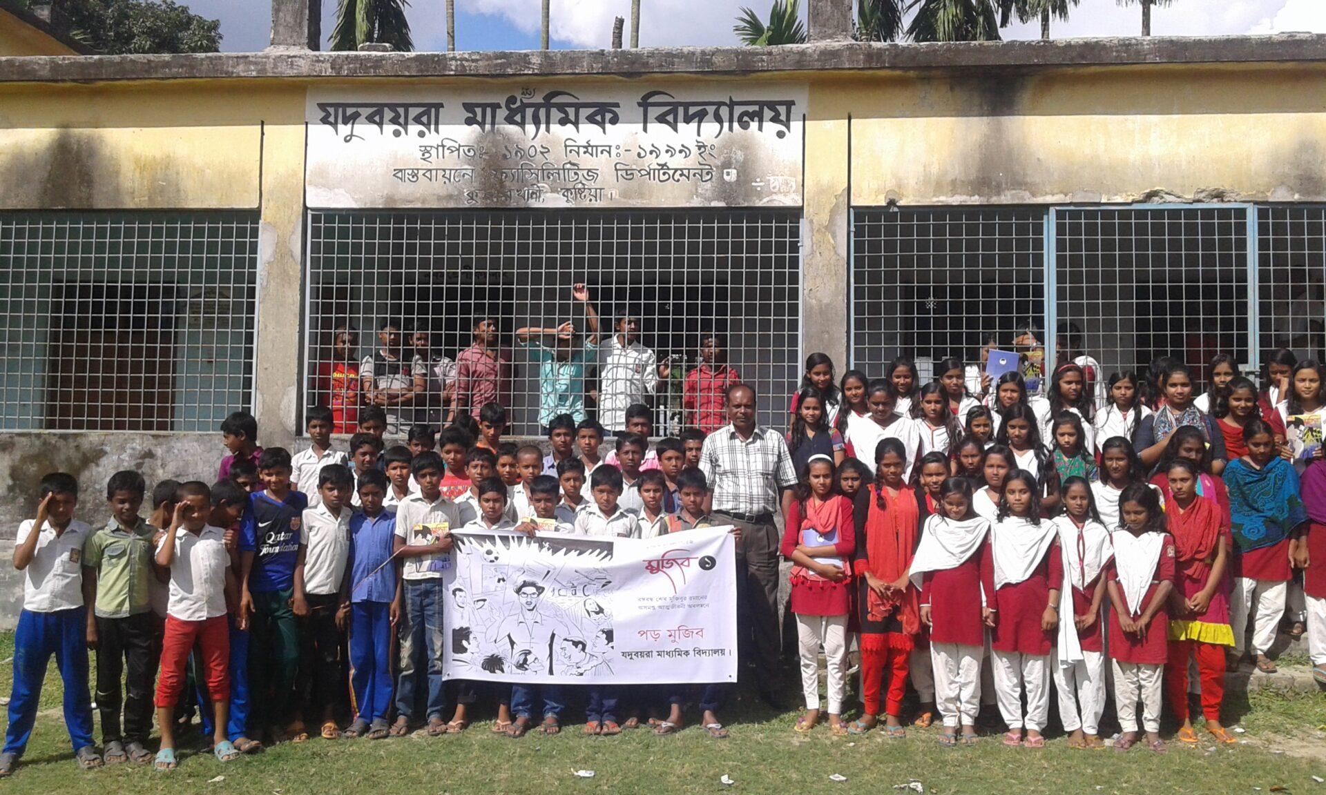 যদুবয়রা মাধ্যমিক বিদ্যালয়   Joduboira Maddhamik Bidlaya