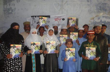 """Read Mujib"" program in Kumarkhali Islamia Fazil Madrasa, Kumarkhali, Kushtia."