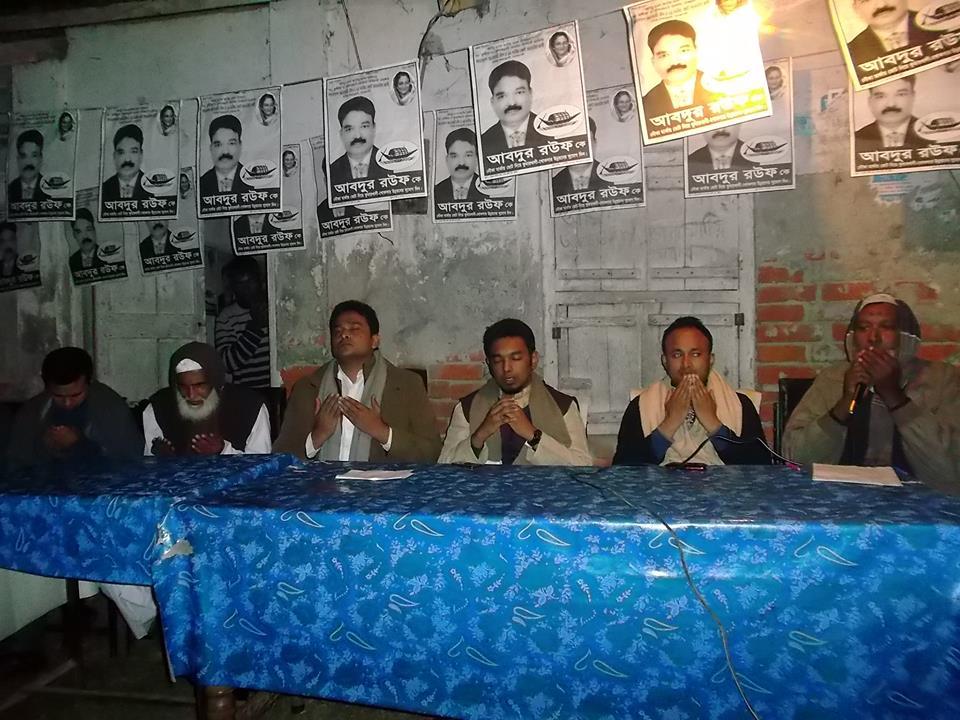 দশম জাতীয় সংসদ নির্বাচন, ২০১৪ এর প্রচারণা - ভড়ুয়াপাড়া গ্রাম | 10th Parliament Election Campaign -Bhoruapara Village