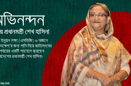 "Congratulations to Honourable Prime Minister ""Sheikh Hasina"" for being member of ""UN high level panel on water"""