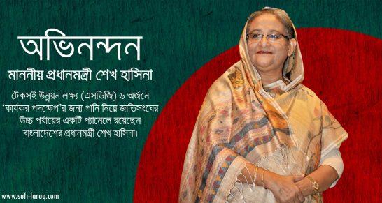 অভিনন্দন মাননীয় প্রধানমন্ত্রী শেখ হাসিনা | UN appoints Bangladesh PM Sheikh Hasina in high-level panel on water comprising 10 world leaders