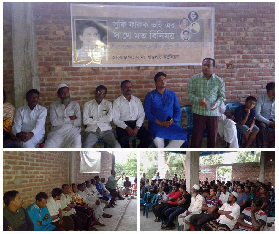 Discussion with Bagulat UP Awami League   বাংলাদেশ আওয়ামীলীগ গৃহীত দলীয় নতুন ঘোষণাপত্র নিয়ে তৃনমূলে মতবিনিময়