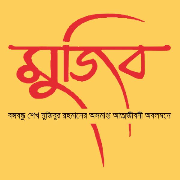 Poro Mujib | পড় মুজিব