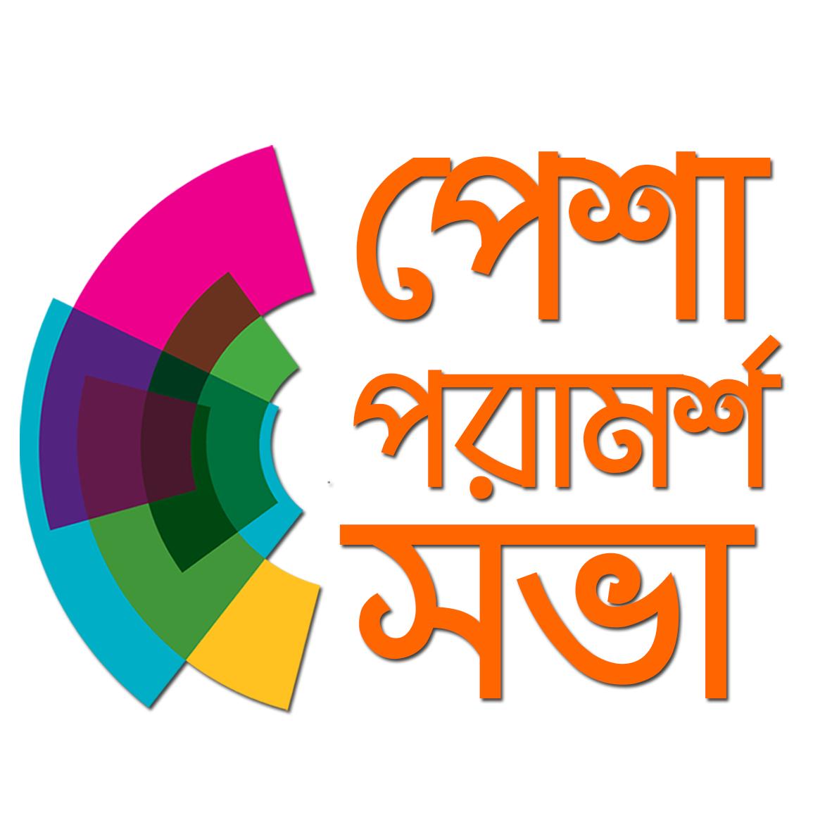 পেশা পরামর্শ সভা লোগো; Career counselling meeting Logo