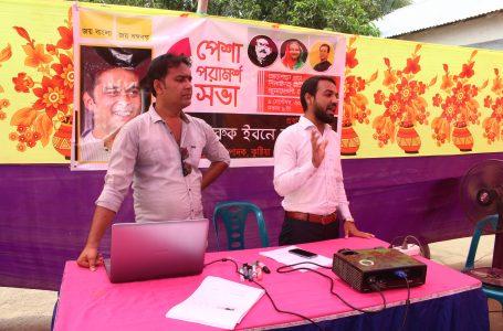 Career counselling for rural youth, Arpara Village, Shelaidaha Union, Kumarkhali Upozila