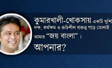 সুফি ফারুক এর জয় বাংলা ফেসবুক পোস্ট | Joy Bangla of Sufi Faruq Facebook Cover-828x215px