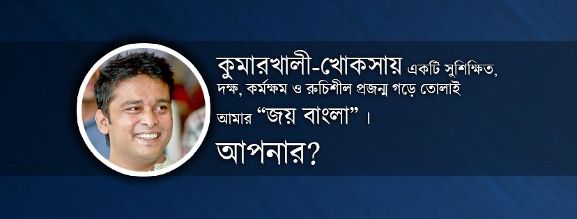 সুফি ফারুক এর জয় বাংলা ফেসবুক পোস্ট   Joy Bangla of Sufi Faruq Facebook Cover-828x215px