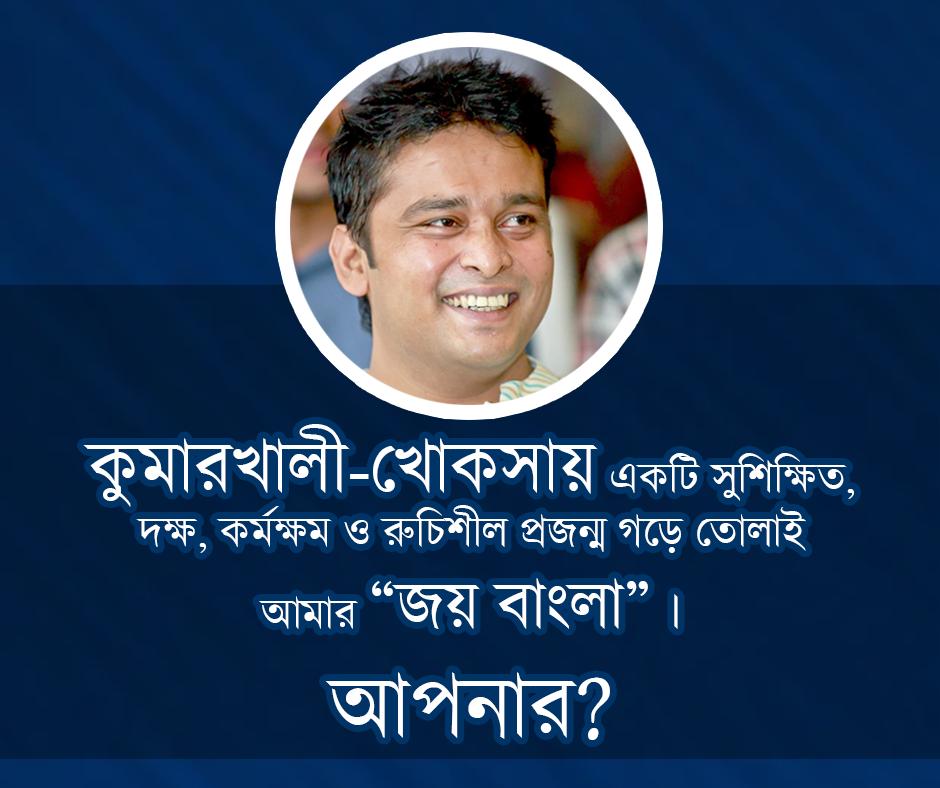 সুফি ফারুক এর জয় বাংলা ফেসবুক পোস্ট | Joy Bangla of Sufi Faruq Facebook Post -940x788px