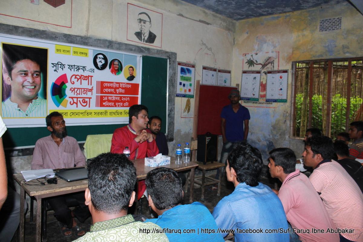 পেশা পরামর্শ সভা, বেতবাড়িয়া ইউনিয়ন, খোকসা উপজেলা, কুষ্টিয়া   Career Counselling for Rural Youth, Betbaria Union, Khoksa