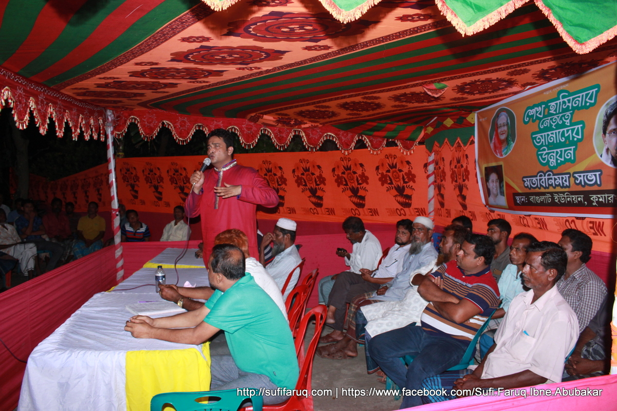 শেখ হাসিনার নেতৃত্বে আমাদের উন্নয়ন বিষয়ক মত বিনিময় সভা ও গণ সংযোগ, বাগুলাট ইউনিয়ন, কুমারখালী, কুষ্টিয়া   Over development under Sheikh Hasina's Leadership, View Exchange Session, Public Connection, Bagulat Union, Kumarkhali Upozila, Kushtia District