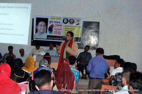 পেশা পরামর্শ সভা | আবুতালেব ডিগ্রী কলেজ | শোমসপুর ইউনিয়ন | খোকসা | কুষ্টিয়া