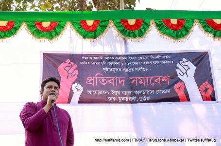 দণ্ডপ্রাপ্ত তারেক রহমানের অপকর্মের বিরুদ্ধে ইয়্যুথ বাংলা কালচারাল ফোরামের কুমারখালীতে প্রতিবাদ সমাবেশ