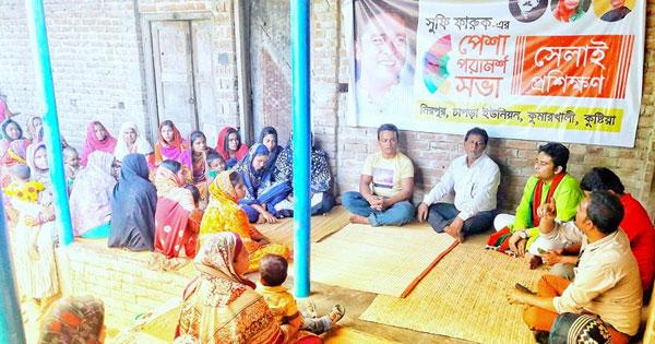 01 নারী ক্ষমতায়নে সুফি ফারুকের শেখ হাসিনা কমিউনিটি সেলাই কেন্দ্র