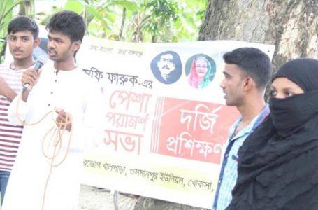 খোকসার কোমরভোগ খালপাড়া ও খানপুরে ফ্রি দর্জি প্রশিক্ষণের উদ্বোধন