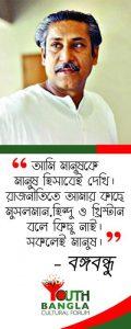 Bangabandhur kachay amader rin | Youth Bangla Cultural Forum | বঙ্গবন্ধুর কাছে আমাদের ঋণ | ইয়ুথ বাংলা কালচারাল ফোরাম