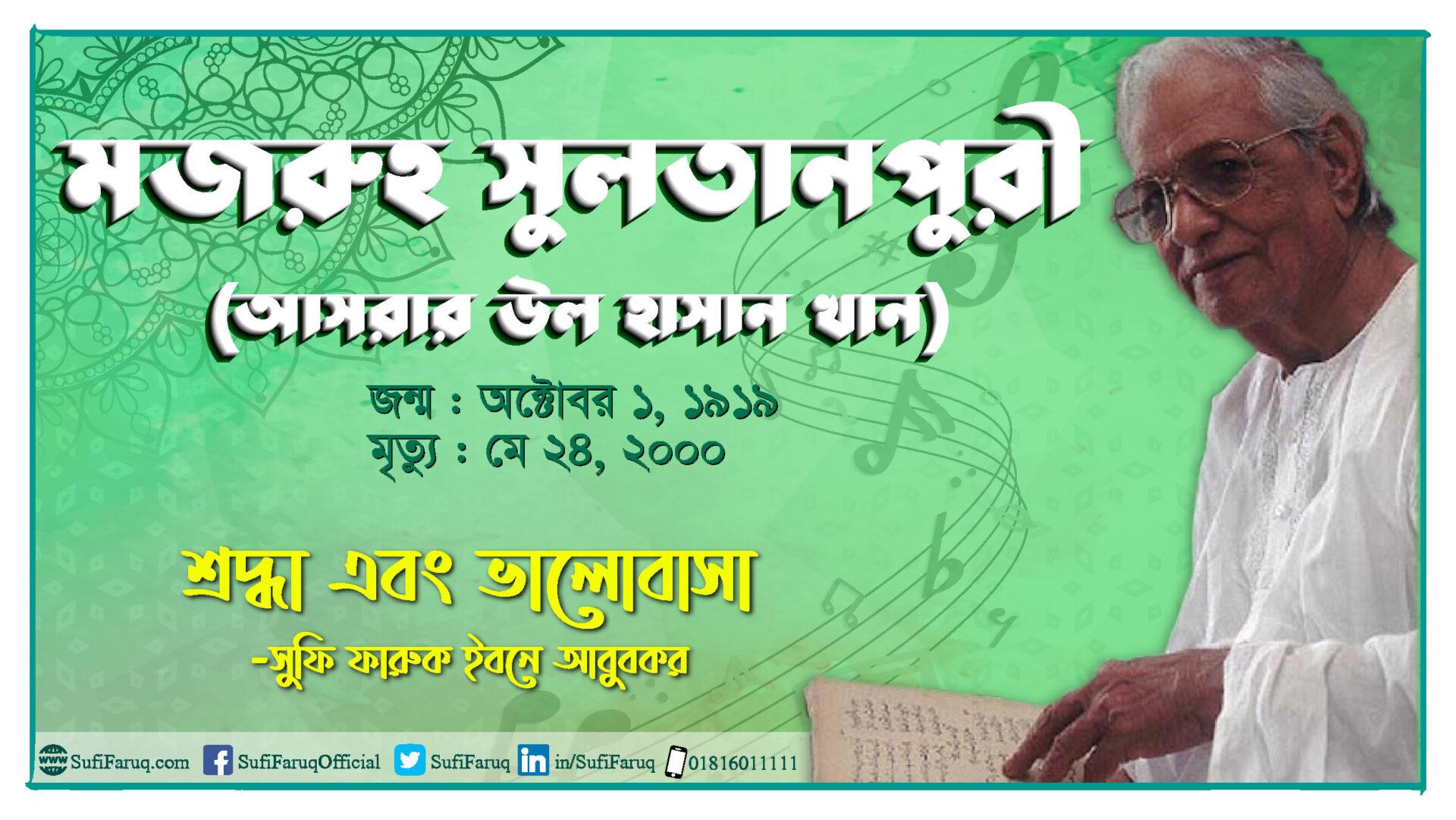 মজরুহ সুলতানপুরী । Majrooh Sultanpuri, Poet, Lyricist - Remembrance Banner of Sufi Faruq Ibne Abubakar WS